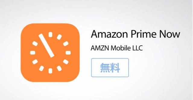 amazon_prime_now_4