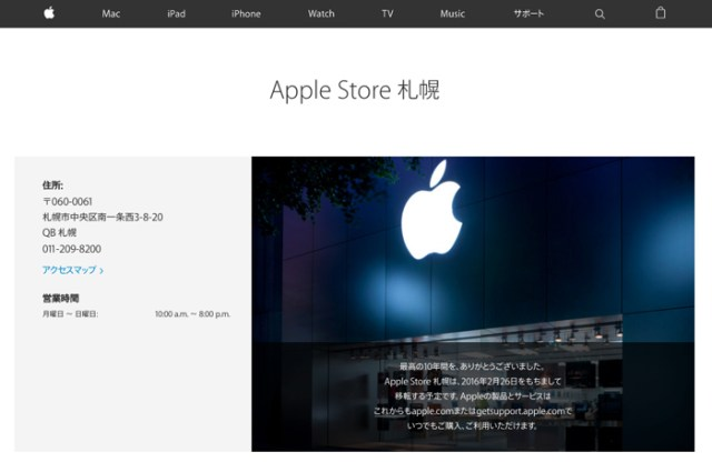 apple_store_sappro_to_be_closed_1
