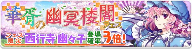 【東ロワ】西行寺幽々子の修正確定してるのにフェス限ガチャ開催してていいのか?【東方ロストワード】