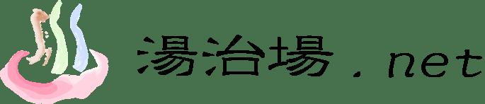 湯治場.net