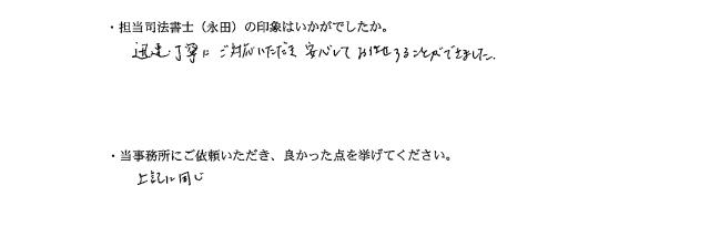 東京都千代田区 水村徹様