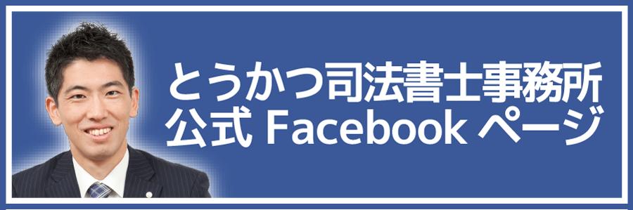 とうかつ司法書士事務所公式Facebookページ