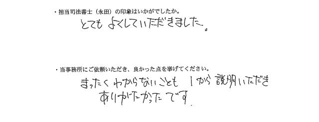 横浜市 匿名希望様