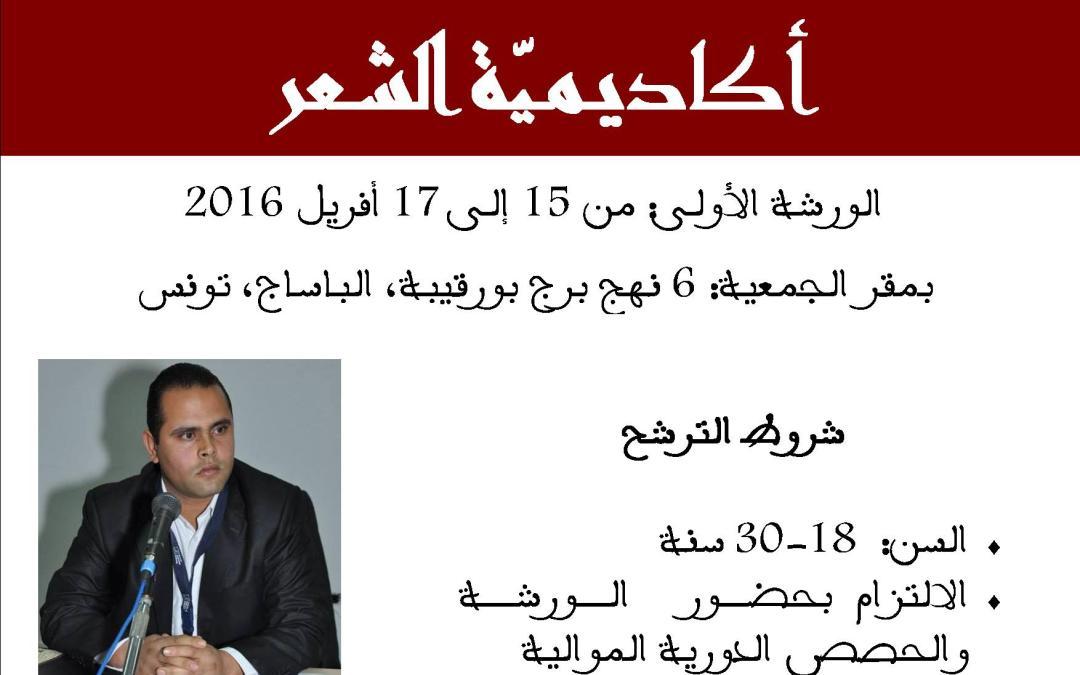 دعوة للمشاركة في أكاديمية تونس الفتاة للشعر