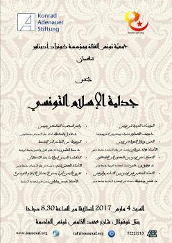 ملتقى: جدلية الإسلام التونسي