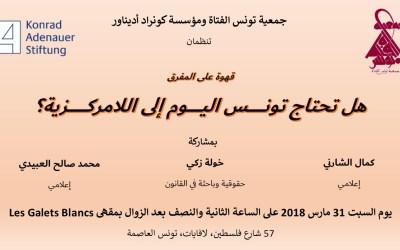 قهوة على المفرق: هل تحتاج تونس اليوم إلى اللامركزية؟