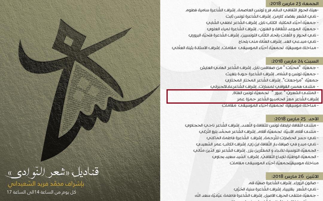 مشاركة جمعية تونس الفتاة في أيّام قرطاج الشعرية