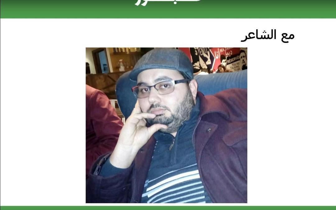 عبور#8: مع الشاعر معز الحامدي