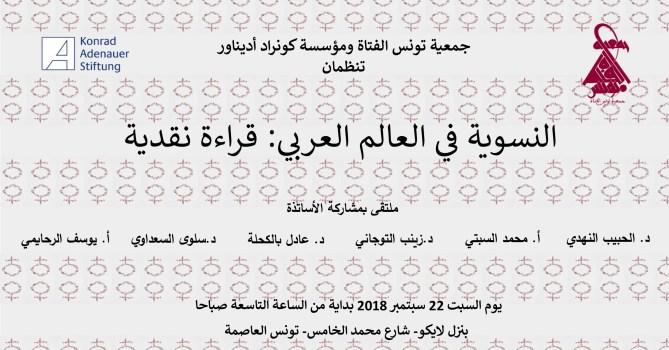 النسوية في العالم العربي: قراءة نقدية