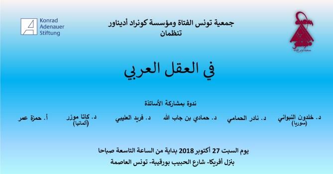 """ندوة """"في العقل العربي"""""""