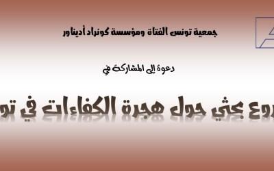 """دعوة إلى  المشاركة في مشروع بحثي حول """"هجرة الكفاءات في تونس بعد الثورة"""""""