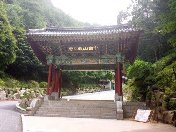 temple-coree-2