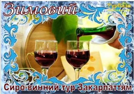Зимовий_сиро-винний_тур_Закарпаттям_1
