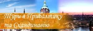 Тури в Прибалтику та Скандинавію