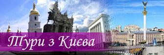 Тури з Києва