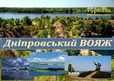 Дніпровський вояж