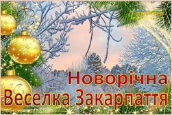 Новорічна Веселка Закарпаття