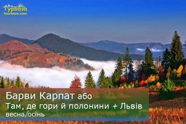Автобусний тур в Карпати з Києва