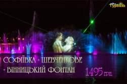 СОФІЇВКА + ШЕВЧЕНКОВЕ + ВІННИЦЬКИЙ ФОНТАН