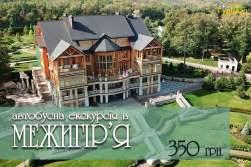 Екскурсії по Києвщині