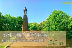 Тур в Черкащину, Канів, Чигирин, Суботів, Холодний Яр