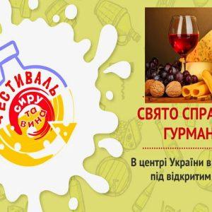 Фестиваль сиру та вина
