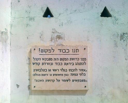Sign in the Shfaram Synagogue