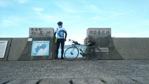 四国最北端