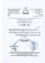 السيد علي خزعل جواد / مسؤول وحدة الموقع الالكتروني