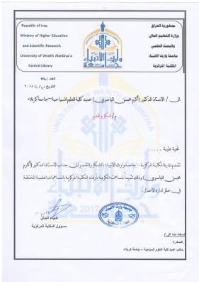 شكر وتقدير الى عميد كلية العلوم السياحية الاستاذ الدكتور اكرم محسن الياسري
