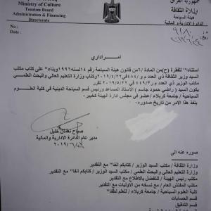 اختيار الاستاذ المساعد الدكتور راضي حمود جاسم عضواًُخبيراً في مجلس ادارة هيئة السياحة