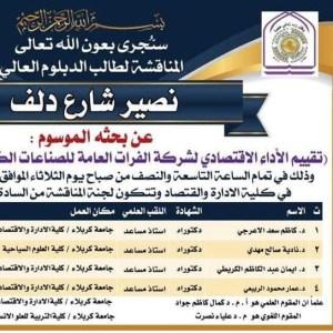 مشاركة الاستاذ الدكتور نادية صالح مهدي الوائلي في مناقشة الكترونية