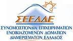 05/02/2012:Έναρξη διαλόγου μεταξύ ΣΕΤΕ και ΣΕΕΔΔΕ