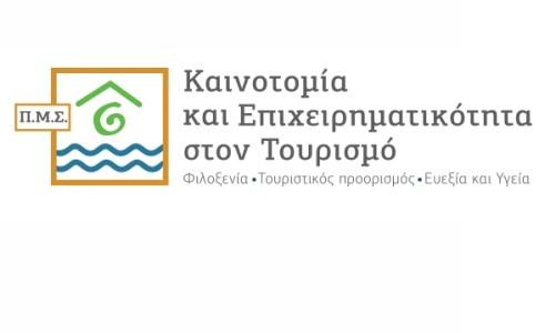 Μεταπτυχιακό πρόγραμμα: Καινοτομία και Επιχειρηματικότητα στον Τουρισμό