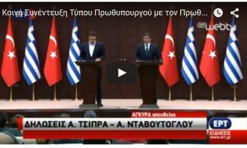 tsipras-davoutoglou-2015