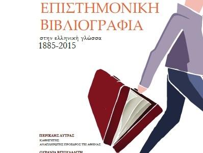 Tουριστική βιβλιογραφία 130 ετών σε ένα ebook