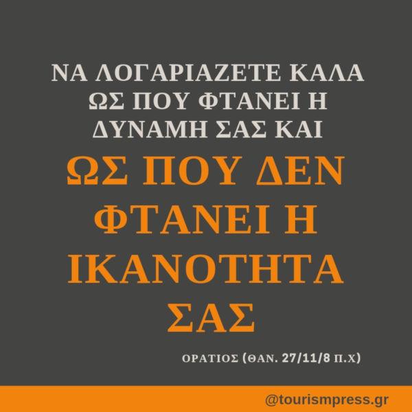 oratiosweb