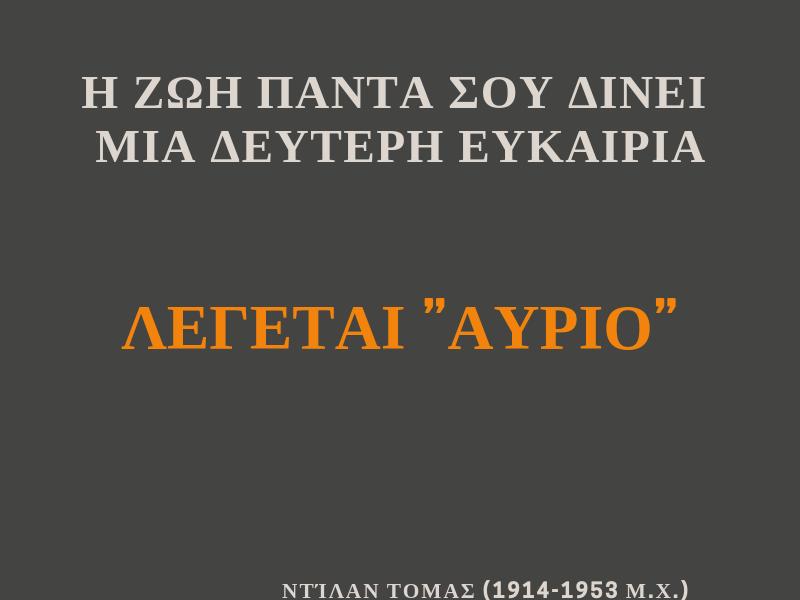 ntilan-tomas0502