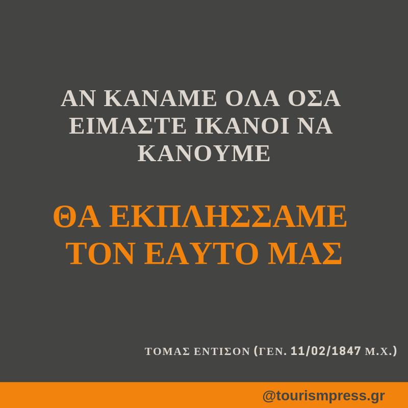 tomas_entison1102