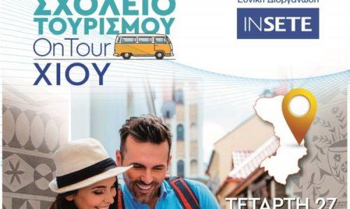 sxoleio-tourismou-on-tour-sete-chios