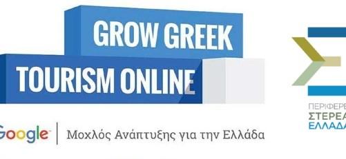 """Επόμενος σταθμός για το  """"Grow Greek Tourism Online"""" της  Google η Περιφέρεια Στερεάς Ελλάδας"""
