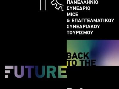 10ο Πανελλήνιο Συνέδριο Mice & Επαγγελματικού Συνεδριακού Τουρισμού