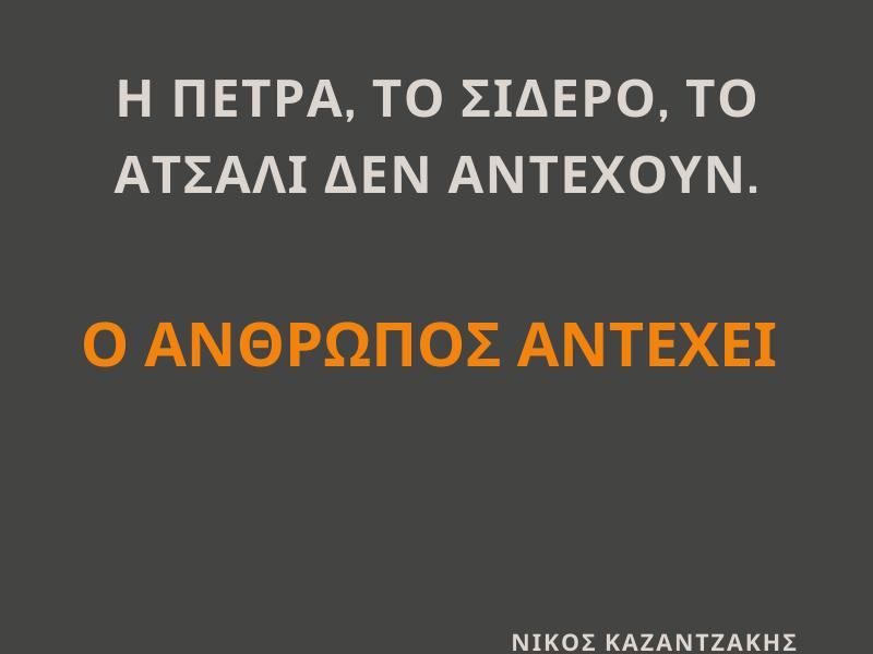 kazantzakis-2020-05-01