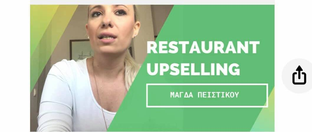 workathlon-peistikou-upscaling-webinar