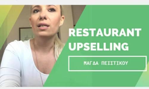 Workathlon: Διαδικτυακό σεμινάριο για το Upselling στο Εστιατόριο