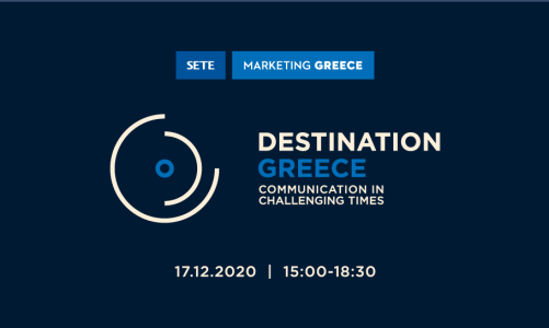 Destination Greece: Ποιο είναι το μέλλον της επικοινωνίας του ελληνικού τουρισμού