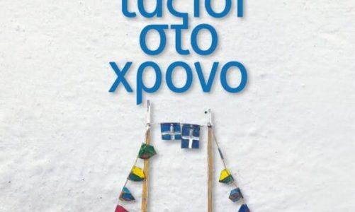"""[Βιβλίο] """"«Ελληνικός Οργανισμός Τουρισμού» – ταξίδι στο χρόνο»"""