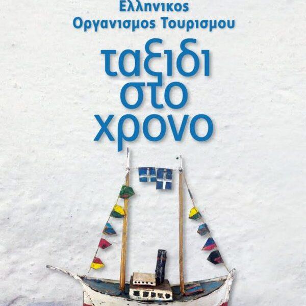 Εξώφυλλο Βιβλίου ΕΟΤ-Ιστορία στο χρόνο