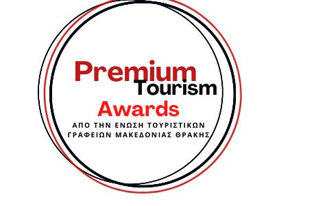 Βραβεία τουρισμού από την Ένωση Τουριστικών Γραφείων Μακεδονίας – Θράκης και τη Respond on Demand