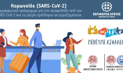 Επιμορφωτικό Πρόγραμμα από την Περιφέρεια Κρήτης για την προφύλαξη των εργαζομένων από τον κορωνοϊό
